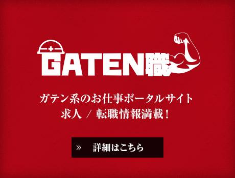 bnr_gaten_half